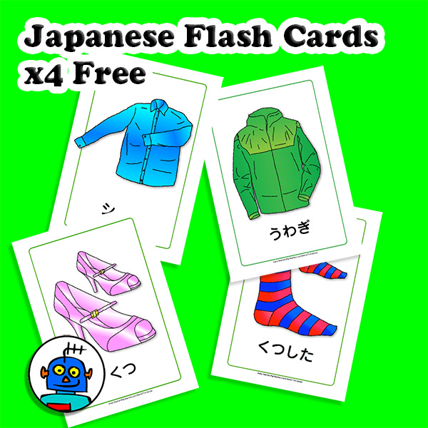 Japanese Free Clothing Flash Cards Hiragana