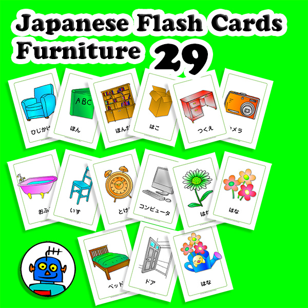 Japanese Furniture Flash Cards Hiragana
