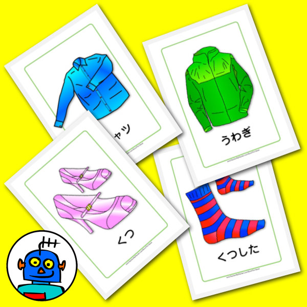 Japanese Free Clothing Flash Cards