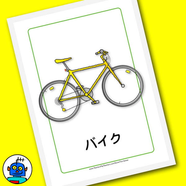 Japanese Bicycle Flash Card